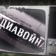 Провал Прямой линии с Путиным. Чудеса и показуха в прямом эфире — Антизомби