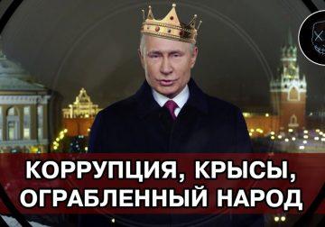 20 лет при Путине: «Крысы» во власти и ограбленный народ