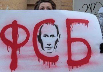 В РФ предложили запретить публикацию материалов об органах ФСБ без разрешения