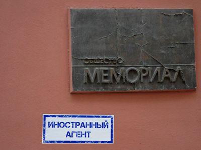 «Мемориал» оштрафовали еще на полмиллиона