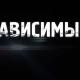 СССР-фейковая страна. Даже подвиги и песни украдены у Запада