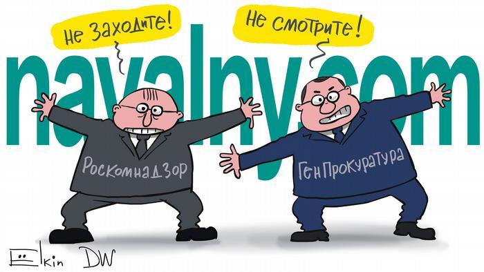 Блокировка сайтов Навального и Ко.: смотри, куда кликаешь!