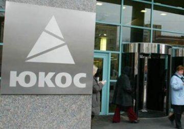 Гаагский суд обязал Россию выплатить компенсацию бывшей структуре ЮКОС
